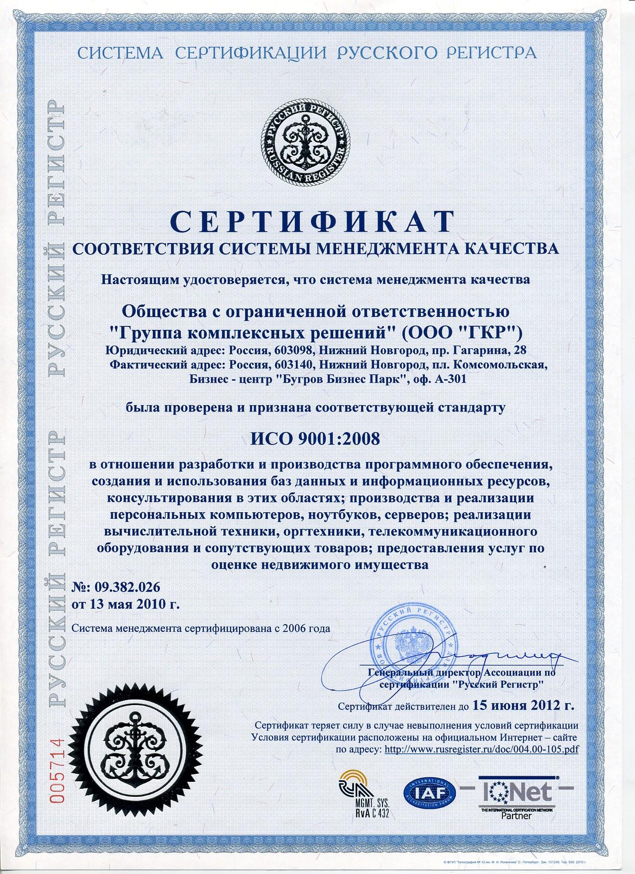 Сертификация системы качества исо 9000 сертификация скилов на грацие финал